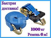 Стяжной ремень для крепления груза 1т- 6м