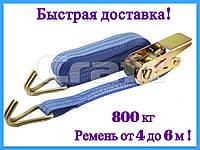 Ремень стяжной, лента для крепления груза 800кг 4м 28мм