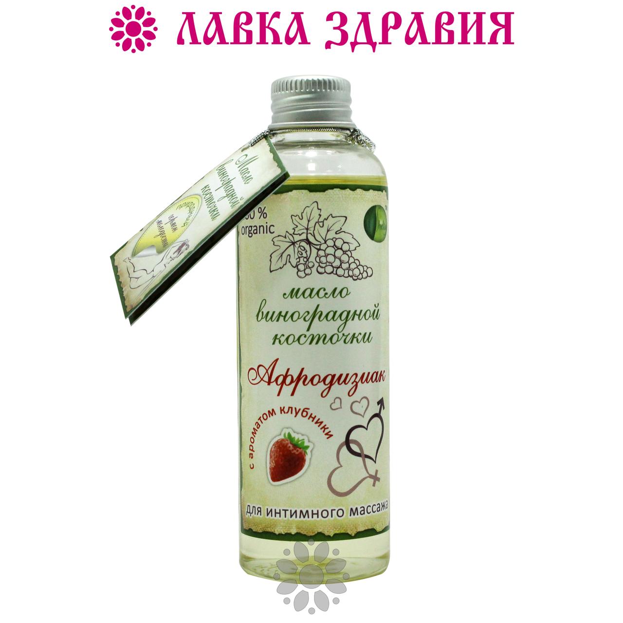 Масло виноградной косточки Афродизиак с ароматом клубники, 100 мл, Шелси