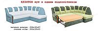 Угловой диван Клинтон с 1м подлокотником
