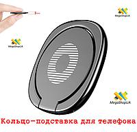 Кольцо-держатель для телефона. Металлический. 360 градусов. Кольцо-подставка для телефона. Кольцо держатель.