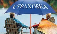 Туристическая страховка для поездки в Европу