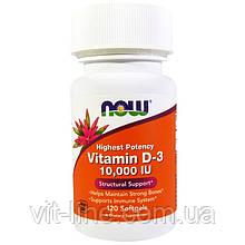 Витамин D3 10 000 МЕ Now Foods 120 желатиновых капсул