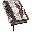 """Книга в кожаном переплете """"Сокровища мировой мудрости"""" (с замком), фото 2"""