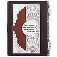 """Книга в шкіряній палітурці """"Скарби світової мудрості"""" (з замком), фото 6"""