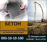 Поставки бетона в Днеропетровске