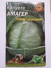 Капуста Амагер позднеспелая 5 г (минимальный заказ 10 пачек)