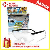 Увеличительные очки - лупа Big Vison BIG & CLEAR | универсальные очки для коррекции зрения, фото 1