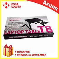 Столик трансформер для ноутбука Laptop Table T8 | подставка для ноутбука