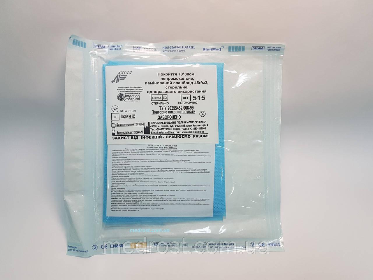Операционное покрытие (поле) 70*80 (ламинированный спанбонд 45 г/м2)