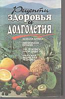 Рецепты здоровья и долголетия. Зелёная аптека. Диетическое питание . Так лечились наши деды