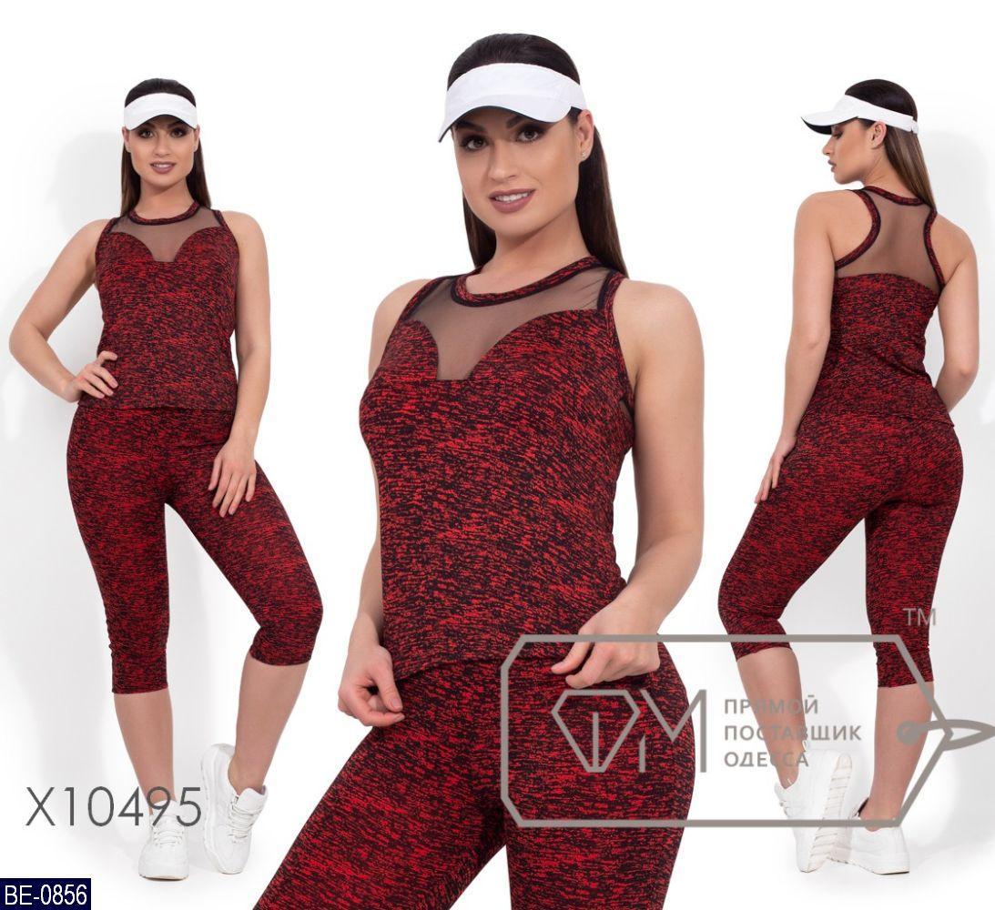 Женский спортивный костюм для фитнеса йоги размер  48 -50,52-54