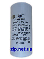 Конденсатор пусковой 90 мкф, 500 v