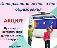 "Интерактивная доска Yesvision RBS82 82"""