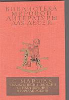 Библиотека мировой литературы для детей. С. Маршак Сказки, песни , загадки. Стихотворения в начале жизни