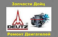 Запчасти к двигателям DEUTZ  Дойц в Украине