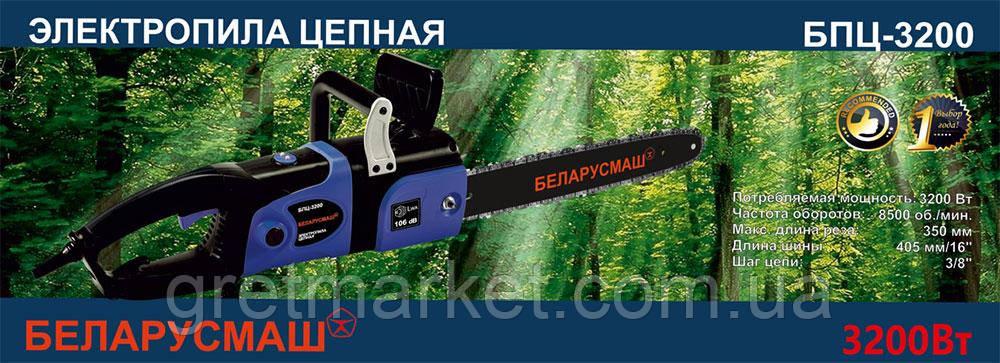Электропила Беларусмаш БПЦ-3200( 2 шины,2цепи)