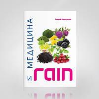 Медицина и RAIN. А. В. Виноградов