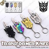 """Брелок Нож-трансформер - """"Transformers Knife"""""""
