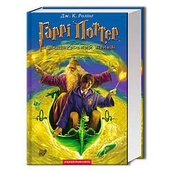 Книга Гаррі Поттер і напівкровний принц. Автор - Джоан Ролінг (А-БА-БА-ГА-ЛА-МА-ГА)