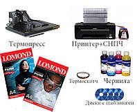 Комплект оборудования для печати на цветных и натуральных тканях. Термотрансфер + Сублимация