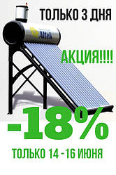Коллектор (водонагреватель) солнечный SD-T2-15 150л Altek сезонный с баком безнапорная система