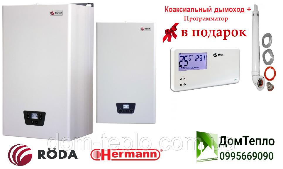 Котёл газовый RODA Micra Duo CS 24