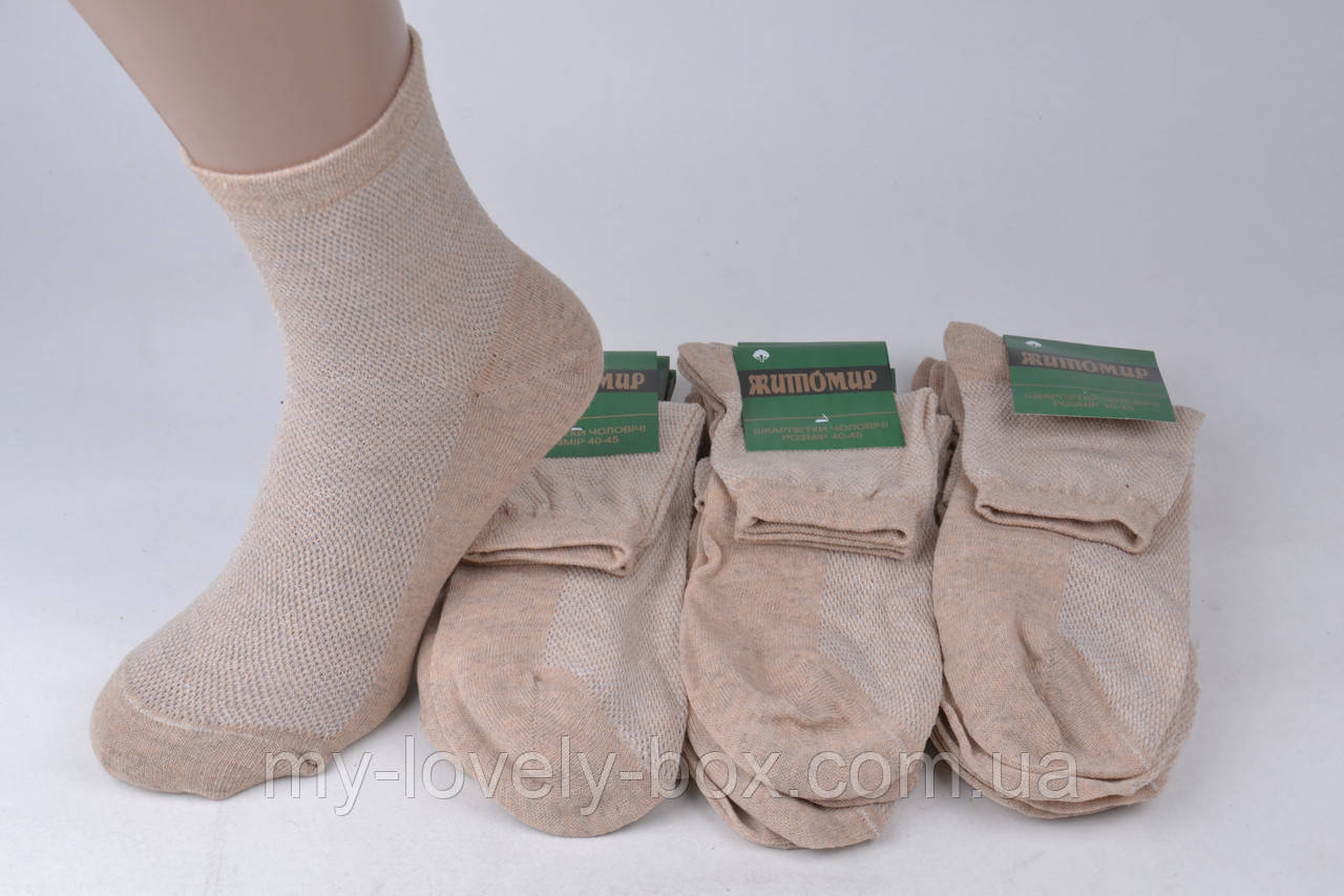ОПТОМ.Носки мужские Хлопковые СЕТКА (Арт. ME11201-1/40-45) | 12 пар