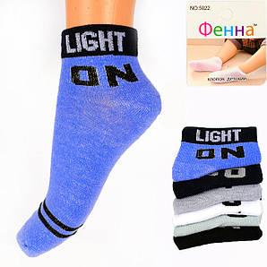 Детские короткие носки на мальчика Фенна 5022-5 20-25. В упаковке 12 пар