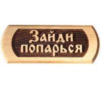 """Табличка резная SP """"Зайди попарься"""""""