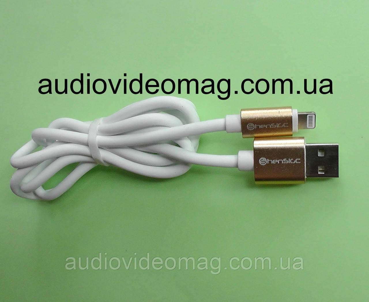 Кабель USB Lightning для Apple iPhone для швидкої зарядки, 5А, довжина 1,2 м