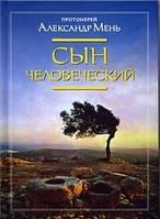 Сын Человеческий. Александр Мень
