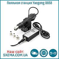 Паяльная станция Yaogong 8858 портативный термофен для пайки