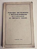 Режущие инструменты с многолезвийными вставками из твердого сплава М.И.Басов