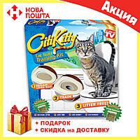 Система приучения кошек к унитазу Citi Kitty Cat Toilet Training | приучитель котов, фото 1