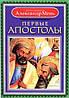 Первые апостолы. Протоиерей Александр Мень