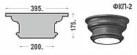Капитель колонны ФКП-2