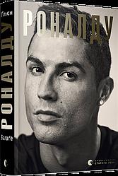 Книга Роналду. Автор - Балаґе Ґільєм (ВСЛ)