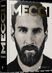 Книга Мессі. Автор - Балаґе Ґільєм (ВСЛ)