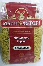 """Макаронные изделия """"Вермишель"""" 0,9кг """"Млин на Хуторі"""""""