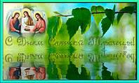 Наша компания сердечно поздравляет Вас с Великим праздником Святой Троицы!