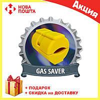 Прибор для экономии газа Gas Saver - экономия до 20% (Газ Сейвер)   экономитель газа, фото 1