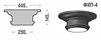 Капитель колонны ФКП-4