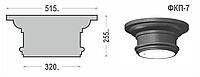 Капитель колонны ФКП-7