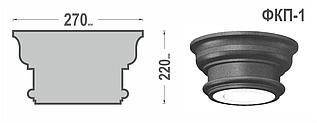 Капитель колонны ФКП-1