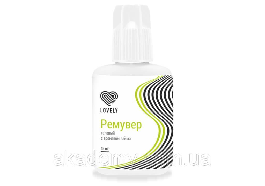 Ремувер гелевий Lovely з ароматом лайма,15мл Лавлі
