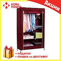 Тканевый шкаф - органайзер для вещей 105*45*175см HCX 88105 на 2 секции | складной шкаф Storage Wardrobe, фото 1