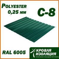 Профнастил С-8; 0,25 мм; зеленый