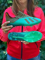 Бутсы Adidas X 18.1/ футбольная обувь/копы адидас