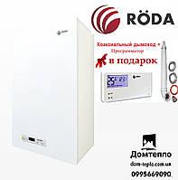 Котёл газовый RODA Eco Duo CS 24